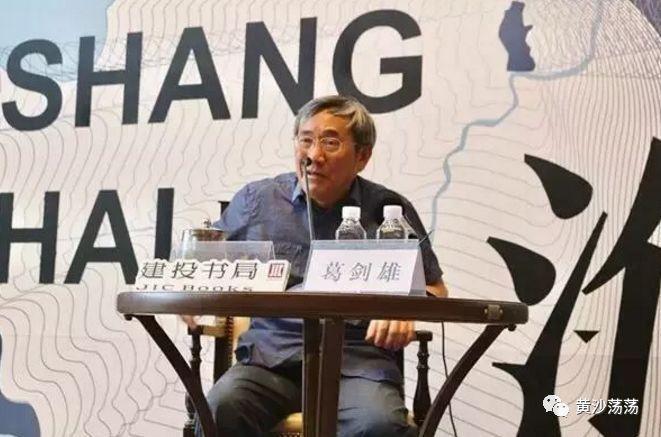 葛剑雄:上海怎么来的